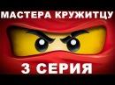 Лего Ниндзяго - Мастера Кружитцу: 1 ( 0) сезон - 3 серия Короли теней
