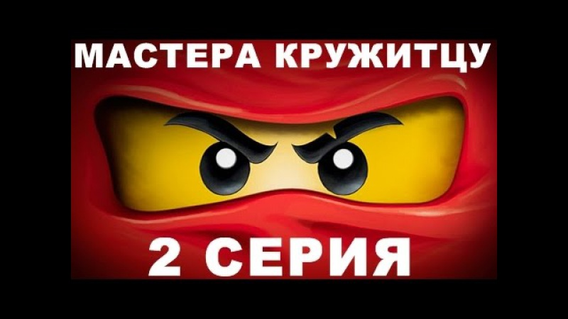 Лего Ниндзяго - Мастера Кружитцу: 1 (0) сезон - 2 серия
