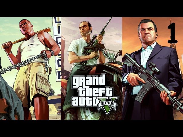 Прохождение Grand Theft Auto V Часть 1 Затруднения