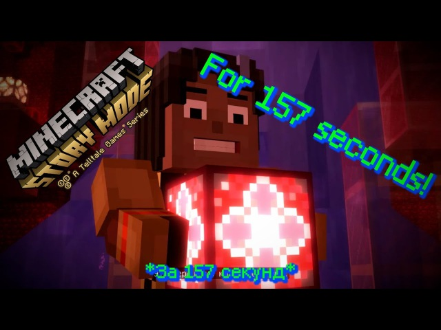 НЕ МОРГАЙ или Minecraft Story Mode за 157 секунд Do not blink or MCSM for 157 seconds