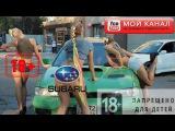 Subaru ( Закрытие сезона у