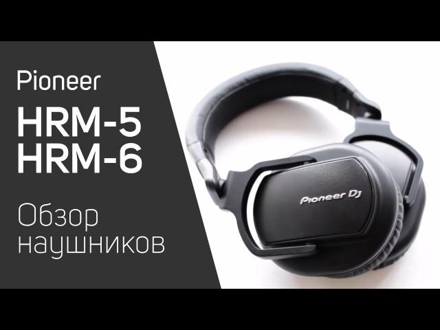 Pioneer HRM-5 и HRM-6 Обзор студийных наушников