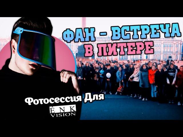 ЭТО ПИТЕР ДЕТКА / ФАН ВСТРЕЧА / СЪЕМКА ДЛЯ ENK VISION