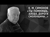 Константин Симонов. Тыпомнишь, Алеша, дороги Смоленщины... читает Олег Табаков