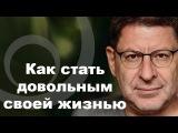 Лабковский Михаил - Как стать довольным своей жизнью.