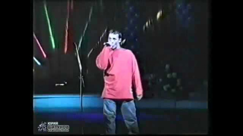 Юрий Шатунов - Плюшевый мишка - Ставрополь (1999)