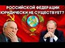 СССР до сих пор НЕ РАСПАЛСЯ