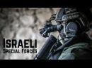 Israeli Special Forces כוח של סיירת מטכ ל