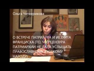 ПОПы-предатели. О.Четверикова о сущности предательства патриарха.