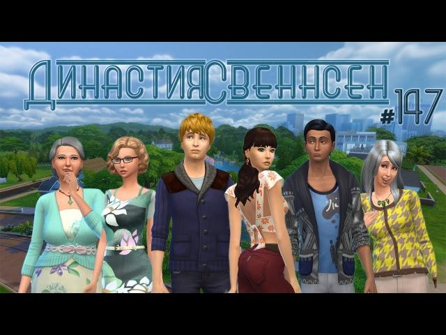 The Sims 4 Династия Свеннсен 147