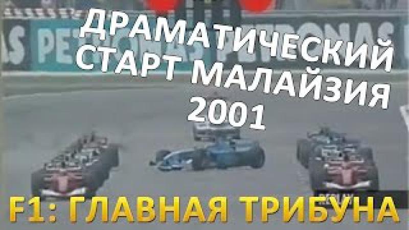 Драматический старт на Гран При Малайзии 2001 года
