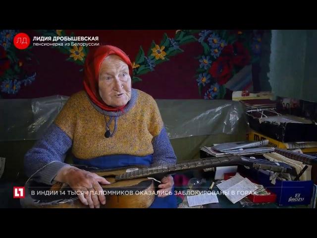 Музыкальное творчество белорусской бабушки заинтересовало продюсеров MTV