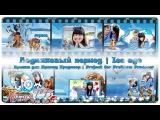 Ледниковый период  Ice age  Free project for ProShow Producer