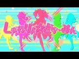 Pastel*Palettes『しゅわりん☆どり〜みん』Music Video