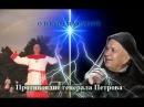 Противоядие генерала Петрова. О текущем моменте
