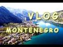 ❤ VLOG ❤ Леон гуляет в ЧЕРНОГОРИИ ❤ MONTENEGRO