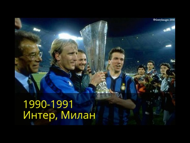 Все Победители Лиги Европы
