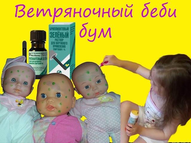 Дочки матери с куклой Пупсик Лечим ветрянку, Даша заболела!!