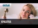Красотка Мелодрама Фильмы и сериалы Русские мелодрамы