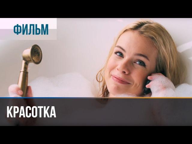 Красотка - Мелодрама | Фильмы и сериалы - Русские мелодрамы