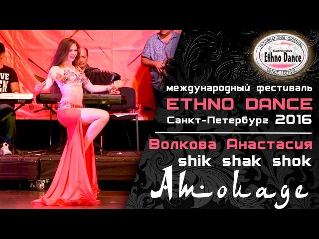 Belly dance arabic shik shak shok│Improvisation│ Anastasia Volkova ♚ Amouage ♚ Belly dance studio