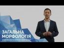 Загальна морфологія Онлайн курс з підготовки до ЗНО Лайфхаки з української мови