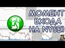 Момент входа на NYSE. Когда нужно входить в трейд
