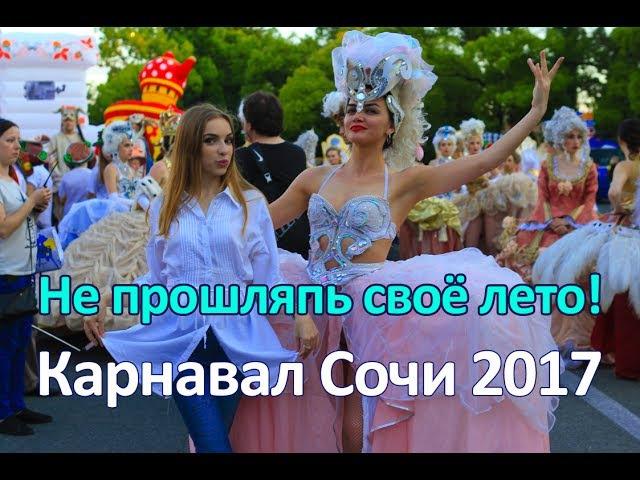 ОТЕЛИ НА ЮГЕ | 7 (918) 001-29-99 | Карнавал Лето 2017, открытие сезона в Сочи 2017