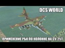 DCS World | Су-25Т | Применение РБК по колонне