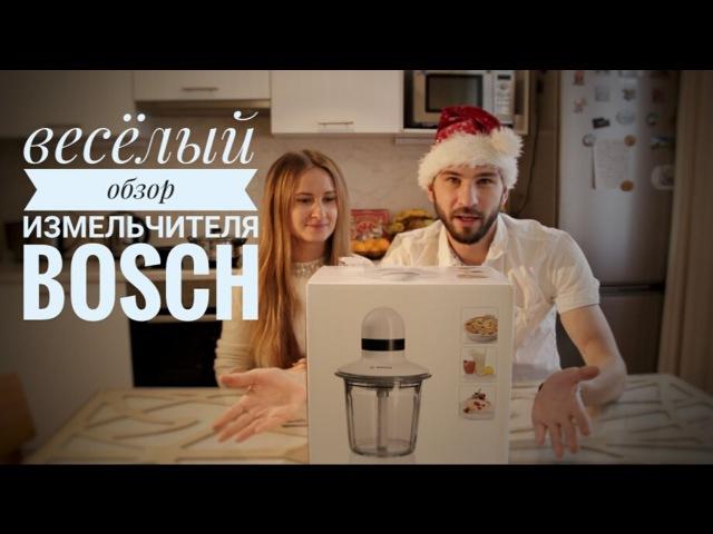 Блендер Bosch Ржачный обзор техники от Clan Masikow 4 серия