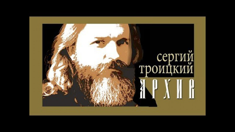Исповедь непослушников. Писатель - Юрий Власов и отец Сергий.