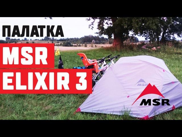 Палатка MSR Elixir 3 MSR Elixir 3 tent review