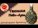 Техника Пейп-Арт Декорируем бутылку Мастер-класс