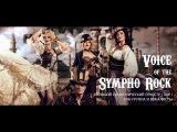 Промо - Voice of the Sympho Rock - Оркестр Андрея Черного - Одесская Филармония