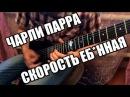 Charlie Parra Del Riego - Speed f*cks (Valeriyan Kornilov cover)