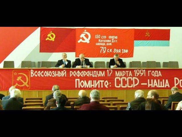О юридической силе для РФ результатов референдума СССР