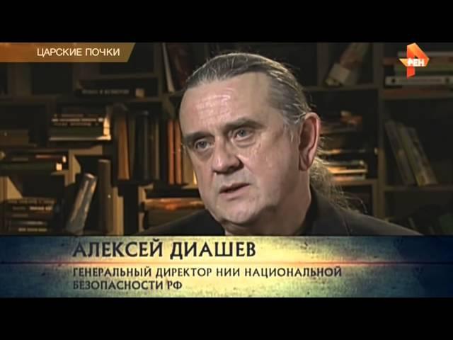 Самые шокирующие гипотезы. Фильм 61. Царские почки. 2016