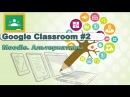 2. Обзор Google Classroom как альтернативы Moodle #2