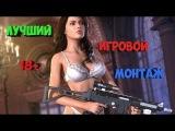 GMV TOP GAMES МОНТАЖ Raven TV Lordi Hug You Hardcore