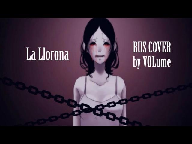 【Oliver GUMI MAIKA】La Llorona (RUS Cover)【VOLume】
