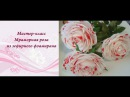 МК Мраморная роза из зефирного фоамирана Автор Гуреева Елена