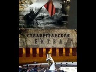 Сталинградская битва 3 серия В наступление