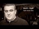 Hayk Ghevondyan(Spitakci Hayko) - «Halvec sareri dzyune»
