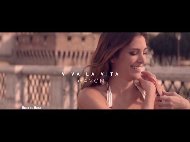 Праздник каждый день с Viva La Vita от Avon