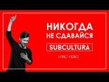 SUBCULTURA - Никогда не сдавайся (lyric video)