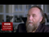Прерванное интервью Александра Дугина Би-би-си