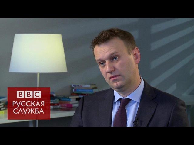 Алексей Навальный лучше развивать страну чем захватывать территории