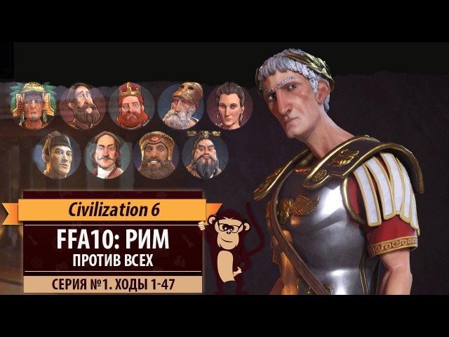 Рим против всех в FFA10 Серия №1 Зачем ты клетки выкупаешь ходы 1 47 Civilization VI