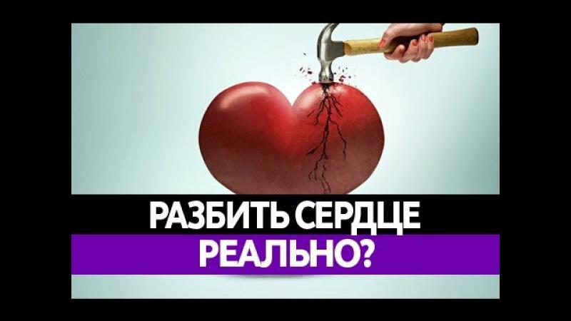 РАЗБИТОЕ СЕРДЦЕ. Реально ли разбить сердце? Расставание и кардиомиопатия