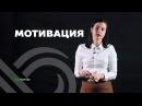 Внешняя мотивация ✓ Внутренняя мотивация ✦ Дарья Трутнева ✦ как использовать эти мотивации для себя